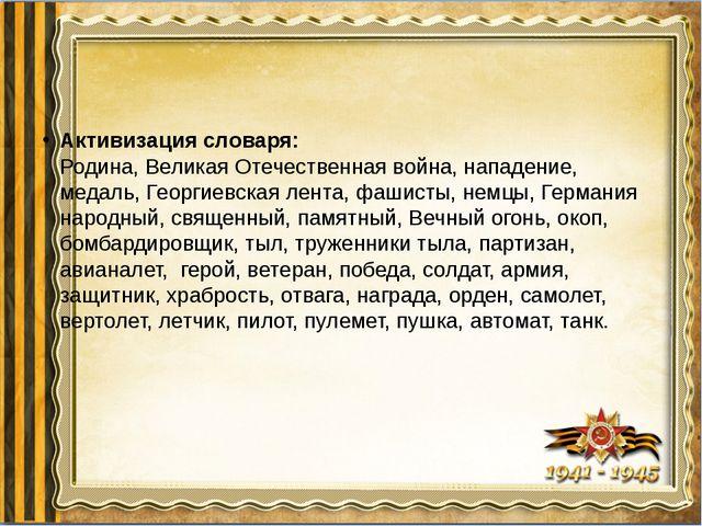 Активизация словаря: Родина, Великая Отечественная война, нападение, медаль,...