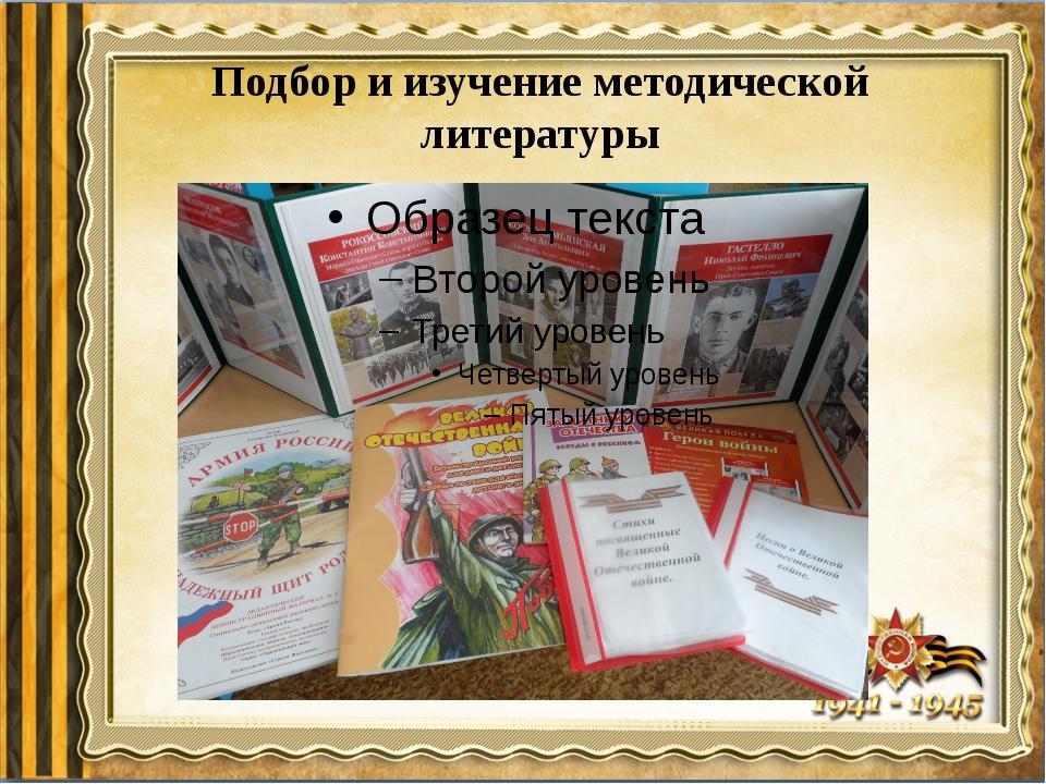 Подбор и изучение методической литературы