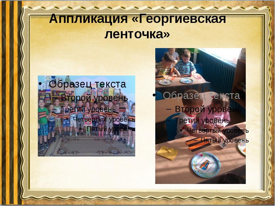 Аппликация «Георгиевская ленточка»