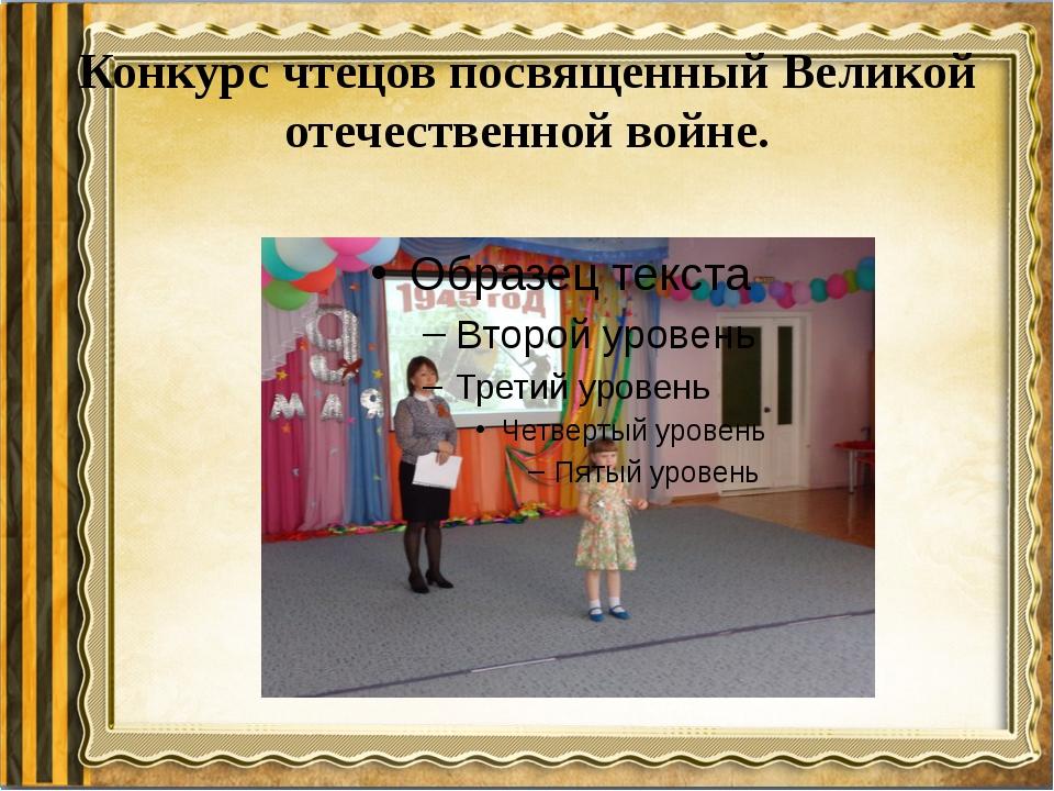 Конкурс чтецов посвященный Великой отечественной войне.
