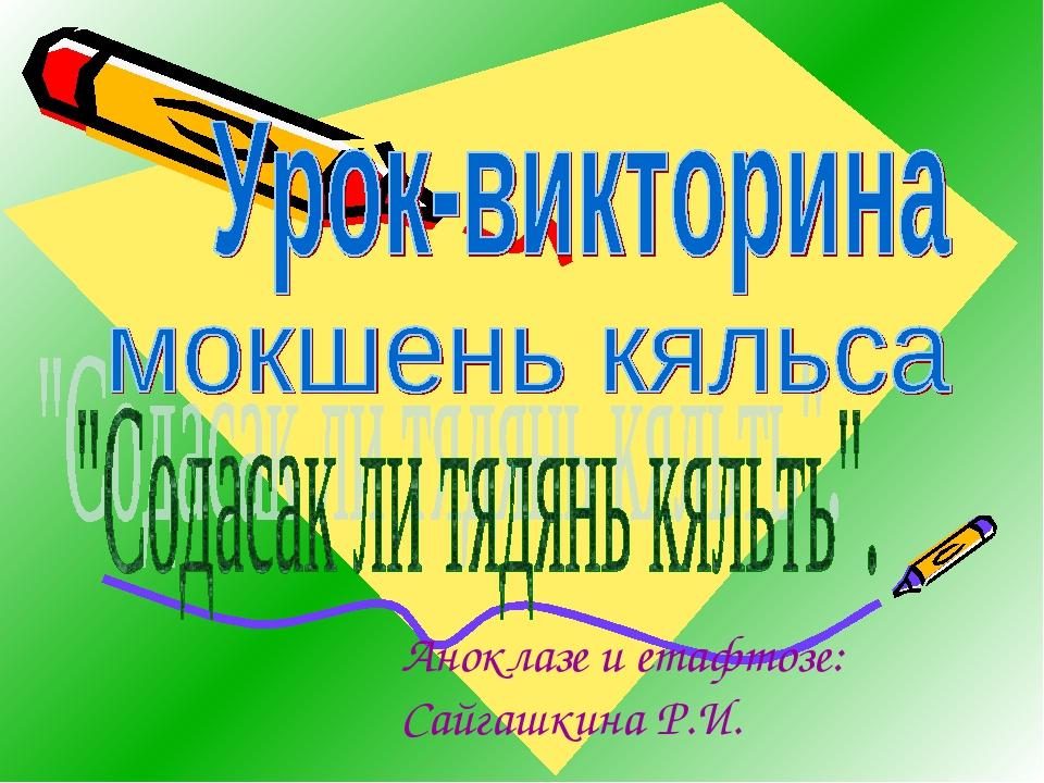 Аноклазе и етафтозе: Сайгашкина Р.И.