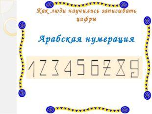 Как люди научились записывать цифры Арабская нумерация
