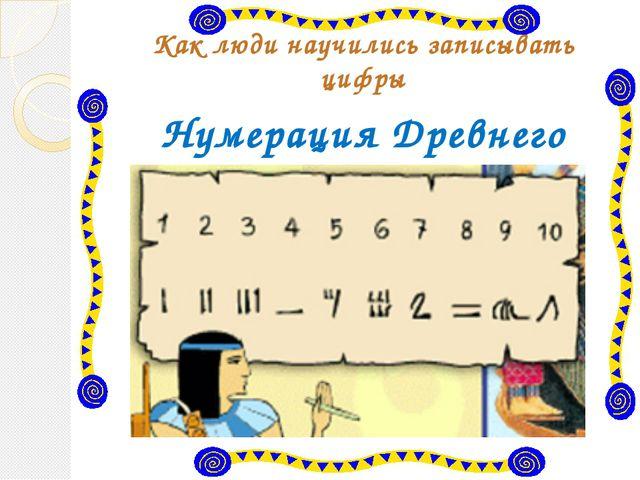 Как люди научились записывать цифры Нумерация Древнего Египта