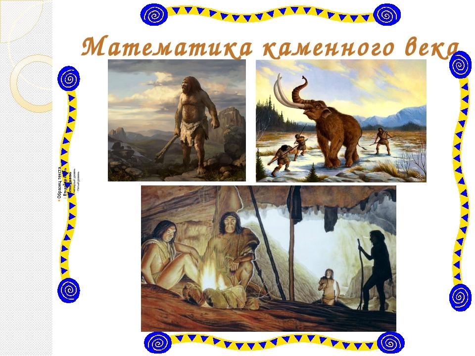 Математика каменного века