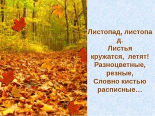Листопад,листопад. Листья кружатся,летят! Разноцветные, резные, Словно кис