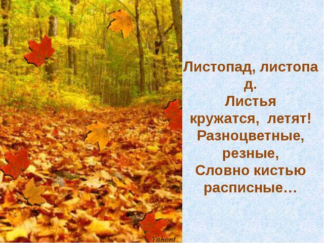 Листопад,листопад. Листья кружатся,летят! Разноцветные, резные, Словно кис...