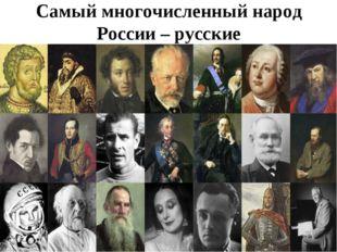 Самый многочисленный народ России – русские