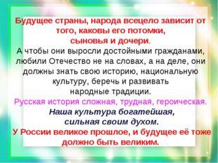 Будущее страны, народа всецело зависит от того, каковы его потомки, сыновья и
