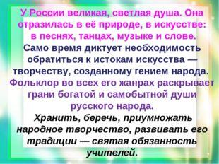 У России великая, светлая душа. Она отразилась в её природе, в искусстве: в п