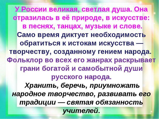 У России великая, светлая душа. Она отразилась в её природе, в искусстве: в п...