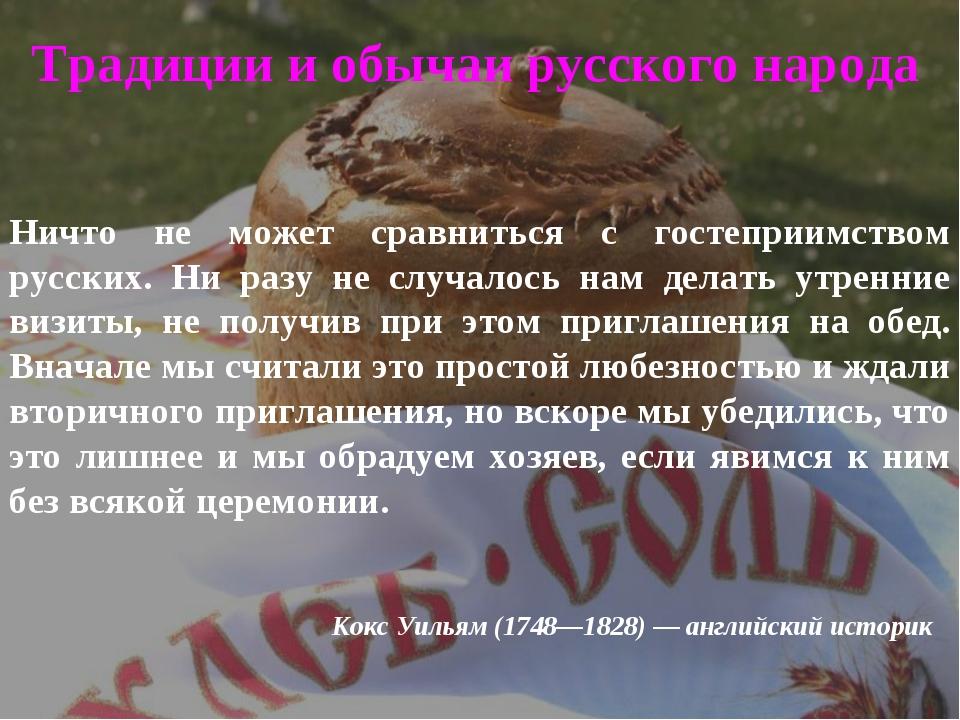 Ничто не может сравниться с гостеприимством русских. Ни разу не случалось на...