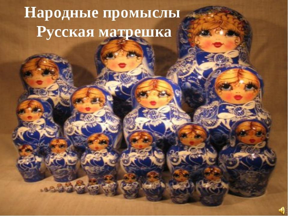 Народные промыслы Русская матрешка