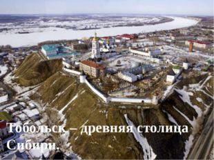 Тобольск – древняя столица Сибири.