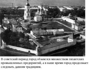 В советский период город обзавелся множеством гигантских промышленных предпри