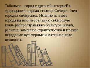 Тобольск – город с древней историей и традициями, первая столица Сибири, отец