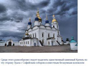 Среди этого разнообразия следует выделить единственный каменный Кремль по эту