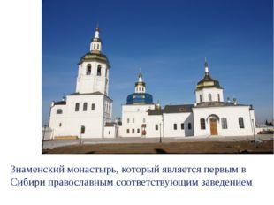 Знаменский монастырь, который является первым в Сибири православным соответст