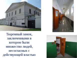 Тюремный замок, заключенными в котором были множество людей, несогласных с де