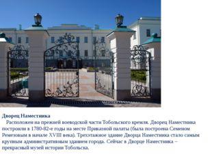 Дворец Наместника Расположен на прежней воеводской части Тобольского кремл