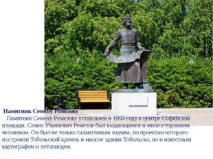 Памятник Семену Ремезову Памятник Семену Ремезову установлен в 1993 году