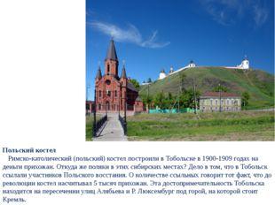 Польский костел Римско-католический (польский) костел построили в Тобольск