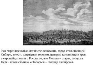 Уже через несколько лет после основания, город стал столицей Сибири, то есть