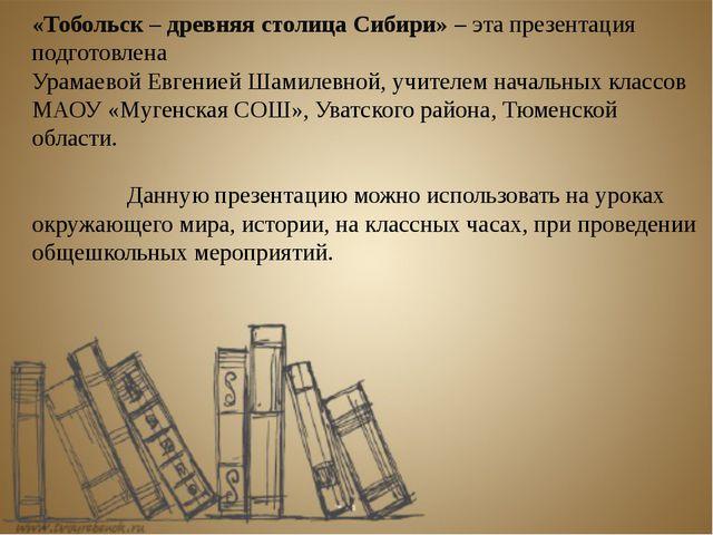«Тобольск – древняя столица Сибири» – эта презентация подготовлена Урамаевой...