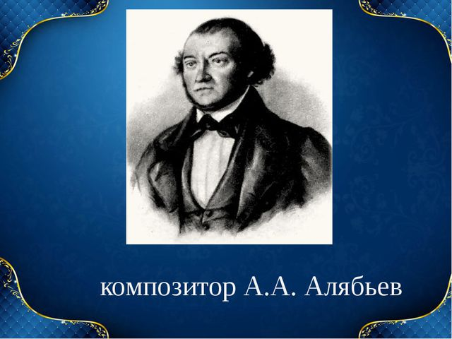 композитор А.А. Алябьев