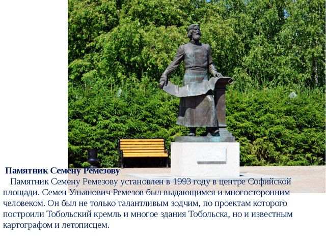 Памятник Семену Ремезову Памятник Семену Ремезову установлен в 1993 году...