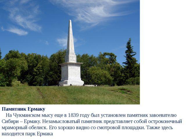 Памятник Ермаку На Чукманском мысу еще в 1839 году был установлен памятник...