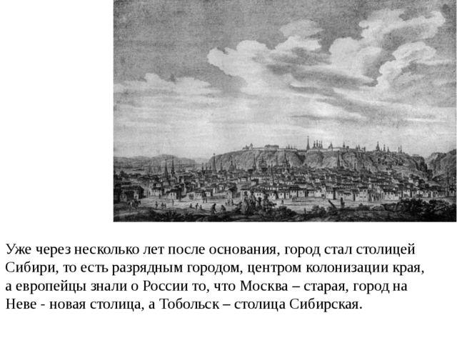 Уже через несколько лет после основания, город стал столицей Сибири, то есть...
