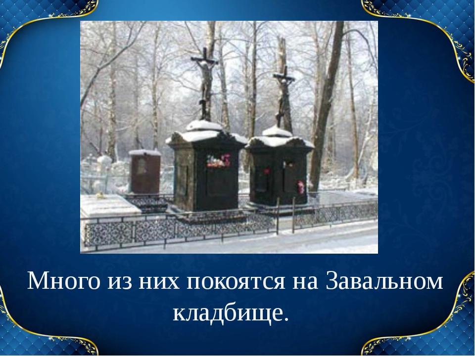 Много из них покоятся на Завальном кладбище.