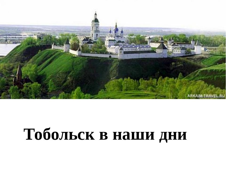 Тобольск в наши дни