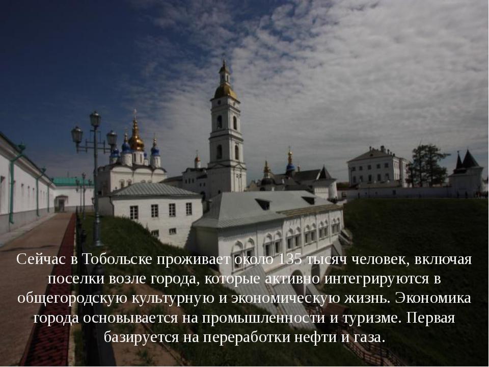 Сейчас в Тобольске проживает около 135 тысяч человек, включая поселки возле г...