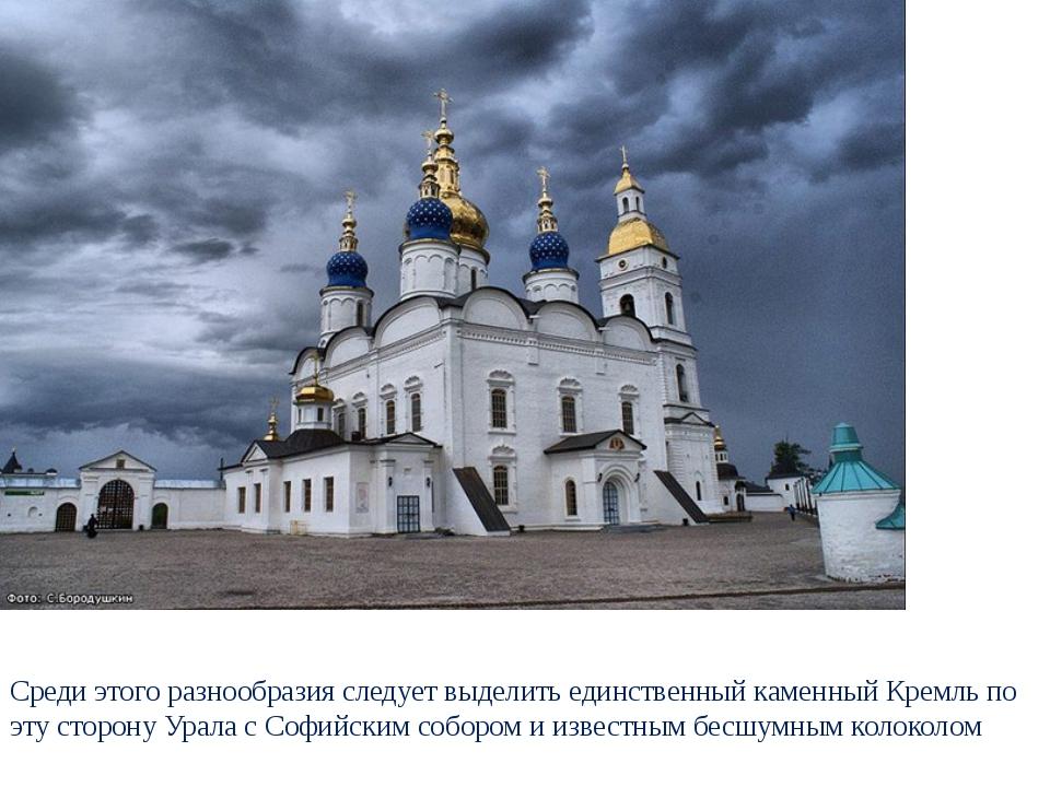 Среди этого разнообразия следует выделить единственный каменный Кремль по эту...