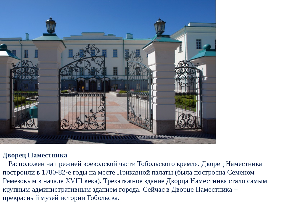 Дворец Наместника Расположен на прежней воеводской части Тобольского кремл...