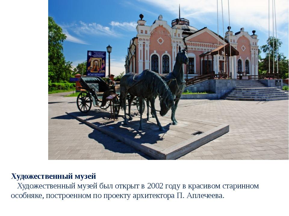 Художественный музей Художественный музей был открыт в 2002 году в красиво...