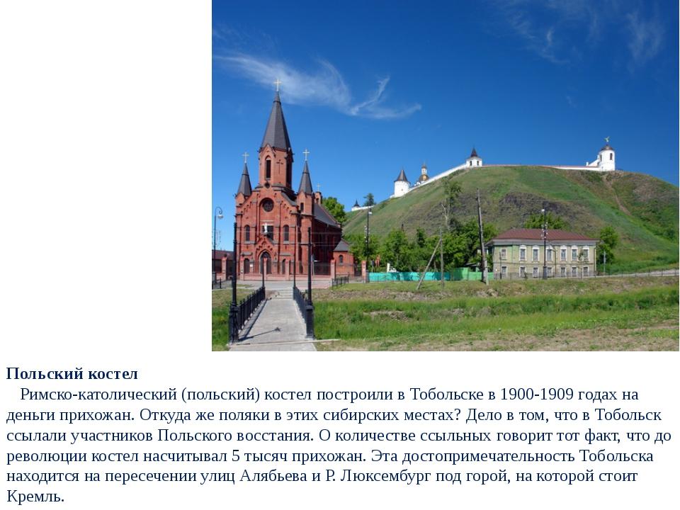 Польский костел Римско-католический (польский) костел построили в Тобольск...