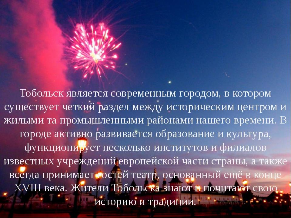 Тобольск является современным городом, в котором существует четкий раздел меж...