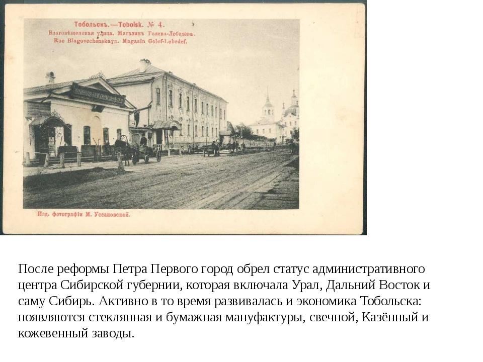 После реформы Петра Первого город обрел статус административного центра Сибир...