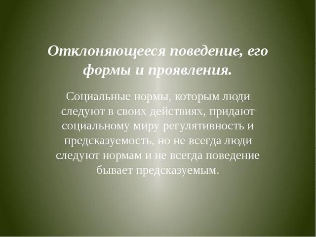 Отклоняющееся поведение, его формы и проявления. Социальные нормы, которым лю...