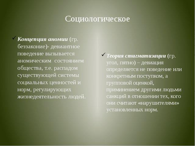 Социологическое Концепция аномии (гр. беззаконие)- девиантное поведение вызыв...