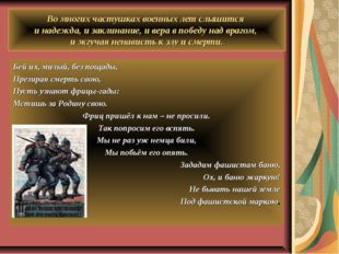 Во многих частушках военных лет слышится и надежда, и заклинание, и вера в по