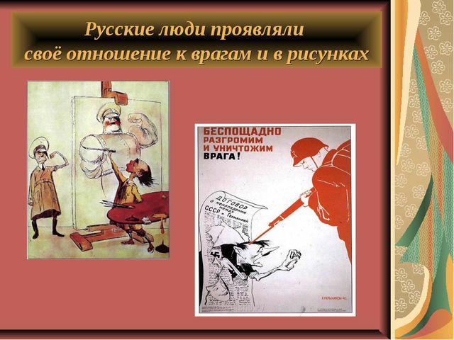 Русские люди проявляли своё отношение к врагам и в рисунках
