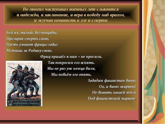 Во многих частушках военных лет слышится и надежда, и заклинание, и вера в по...