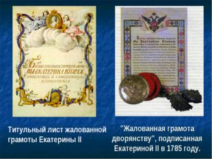 """""""Жалованная грамота дворянству"""", подписанная Екатериной II в 1785 году. Титул"""