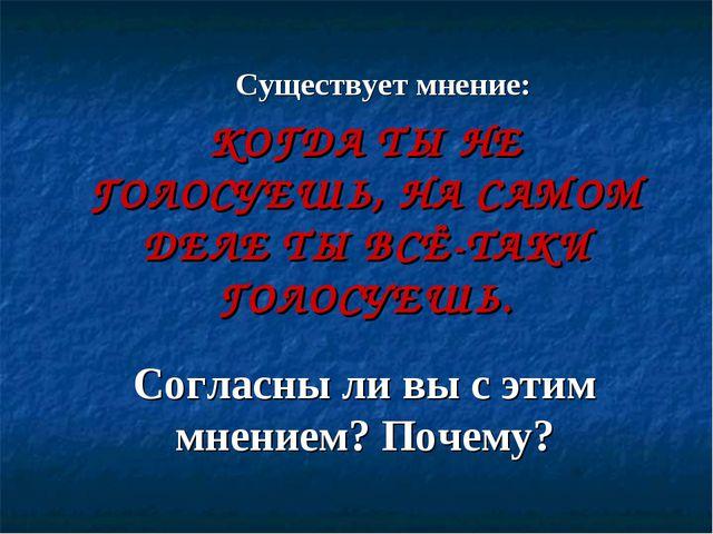 Существует мнение: КОГДА ТЫ НЕ ГОЛОСУЕШЬ, НА САМОМ ДЕЛЕ ТЫ ВСЁ-ТАКИ ГОЛОСУ...