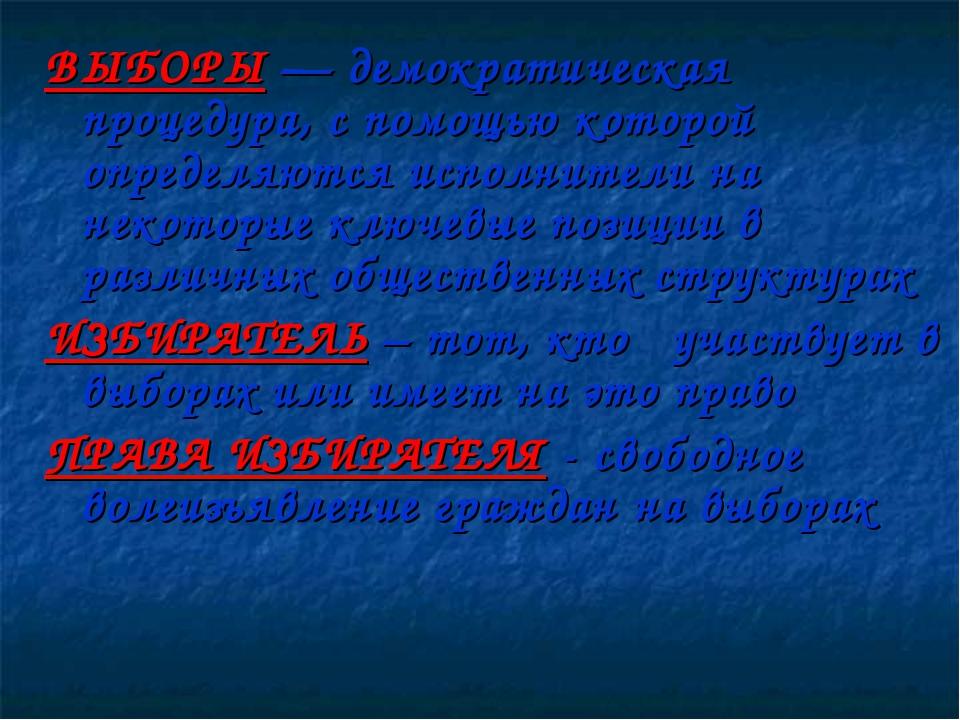 ВЫБОРЫ — демократическая процедура, с помощью которой определяются исполнител...
