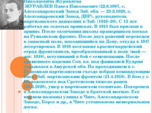 Соединённым силам интервентов и белых противостояли партизаны в составе 7 кон