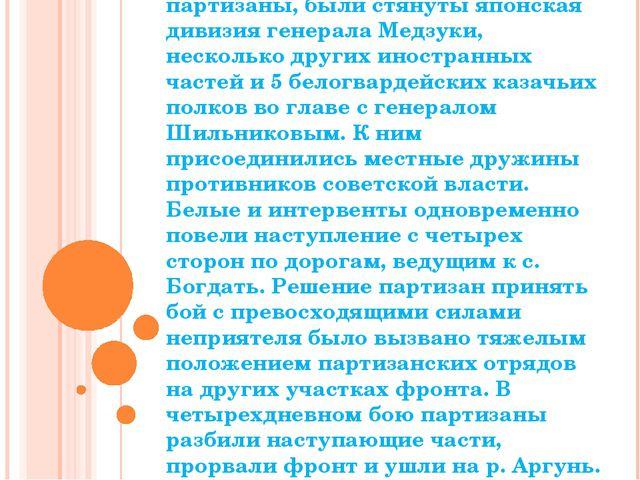 В район села Богдать на р. Урюмкан среди крутых гор, где находились партизаны...